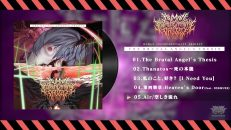 HUMAN INSTRUMENTALITY PROJECT - THE BRUTAL ANGEL'S THESIS [OFFICIAL EP STREAM] (2021) SW EXCLUSIVE
